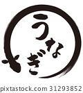 unagi, calligraphy, writing 31293852