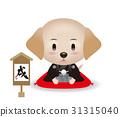 สุนัข,สุนัช,กิโมโน 31315040
