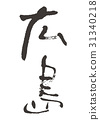 hiroshima, calligraphy writing, character 31340218