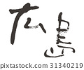 hiroshima, calligraphy writing, character 31340219