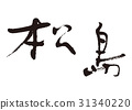 calligraphy writing, character, characters 31340220