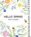 Card with spring flowers. 31342394