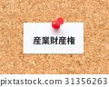코르크 판, 코르크 보드, 핀 31356263