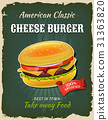 Retro Fast Food Cheeseburger Poster 31363820