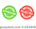 approved, rejected, stamp 31363848