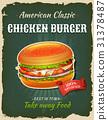 poster menu fast-food 31378487