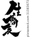 buckwheat, noodles, calligraphy 31383673