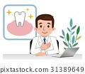 치아의 설명을하는 의사 31389649