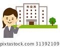 公職 議政廳 建築 31392109