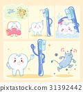 概念 健康 牙齒 31392442