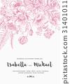 Wedding invitations with summer flowers. 31401011