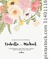 Wedding invitation with summer flowers. 31401116