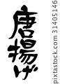 書法作品 毛筆 字母 31405146