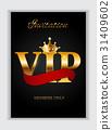 vip, luxury, invitation 31409602