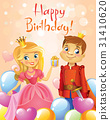 Happy Birthday, Princess and Prince, greeting card 31410620