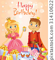 Happy Birthday, Princess and Prince, greeting card 31410622