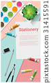 Stationery scene mock up with art supplies 31415591