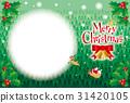 クリスマスカード・クリスマスイメージ 31420105