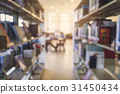 Blurred abstract image of library interior 31450434