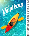 lets go kayaking summer poster water sea top view 31451382