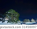 白川乡 和田屋 冬天 31456097
