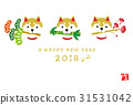 New year's card date 31531042