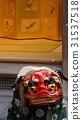 Lion dance shishimai 31537518
