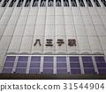 hachiouji station, station, train station 31544904