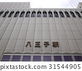 hachiouji station, station, train station 31544905