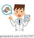 내복약, 벡터, 의약품 31552767