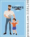 Father's Day illustration 31561298