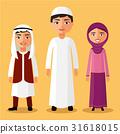 Arab children standing cartoon vector illustration 31618015