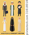 Family concept. Set cartoon different arab people  31618018