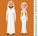 Arab muslim couple man and woman standing 31618153