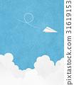 蓝天 蓝蓝的天空 纸飞机 31619153