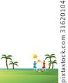 비어 가든 [내용 인간 시리즈] 31620104