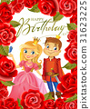 Happy Birthday, Princess and Prince, greeting card 31623225