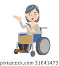 高級女性輪椅 31641473