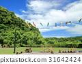 สวน Kitasatu Hiroshi 31642424