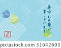夏季贺卡 水球 矢量 31642603