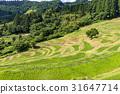 千葉縣的Terada·Oyama Senjita 31647714