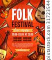 Music festival vector poster template 31723544