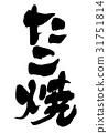 书法作品 信 字母 31751814