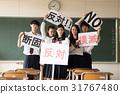 高中生抗议 31767480