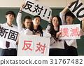 高中生抗議 31767482