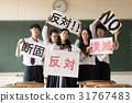 高中生抗议 31767483