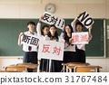高中生抗议 31767484