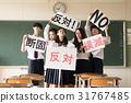 高中生抗议 31767485