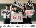 高中生抗议 31767488