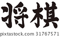 shogi, calligraphy writing, characters 31767571
